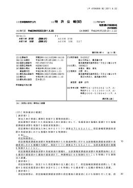特許第4706069号