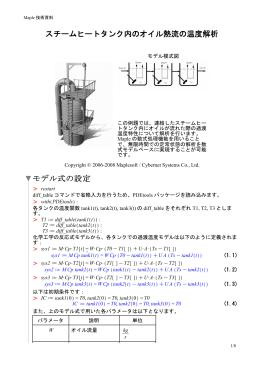 スチームヒートタンク内のオイル熱流の温度解析 モデル式の設定