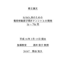 7 - 酒井・泉研究室