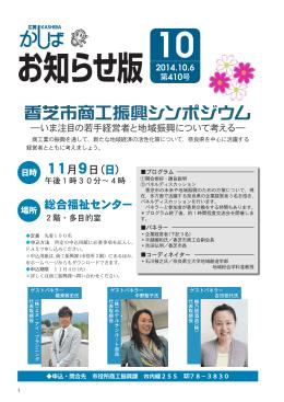 お知らせ版 10月号