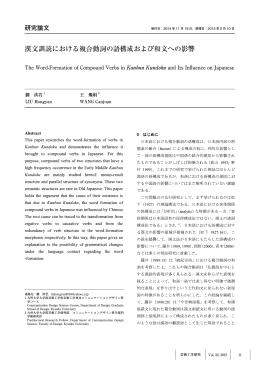 漢文訓読における複合動詞の語構成および和文への影響