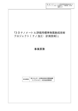 事業原簿 - 新エネルギー・産業技術総合開発機構