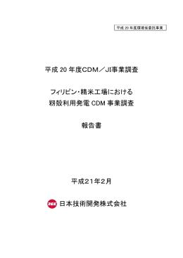 JI事業調査 フィリピン・精米工場における 籾殻利用発電 CDM