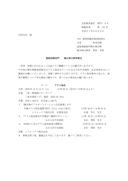 生涯教育認定 専門−20 新臨技発 第 122 号 平成21年9月22日 会員