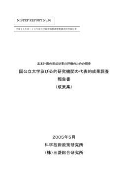 国公立大学及び公的研究機関の代表的成果調査 報告書 (成果集