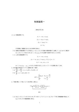 制御論第一 - Seesaa Wiki(ウィキ)