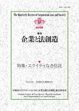 特集・エクイティなき信託 - TOP= of New Site 1