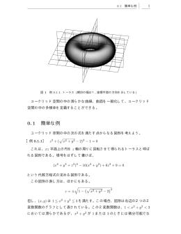 0. 1 簡単な例