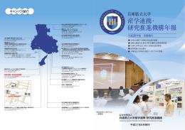 平成26年度 - 兵庫県立大学