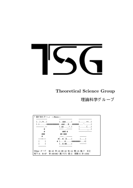 Theoretical Science Group