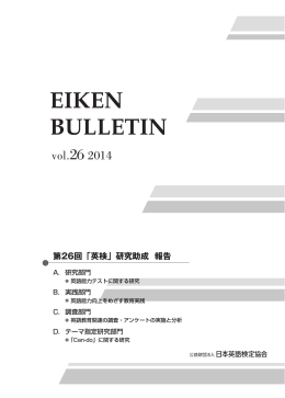 EIKEN BULLETIN vol.25 2013