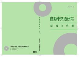 2012年版 - 公益社団法人 日本交通政策研究会