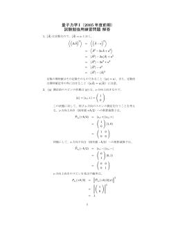 量子力学I(2005 年度前期) 試験勉強用練習問題 解答