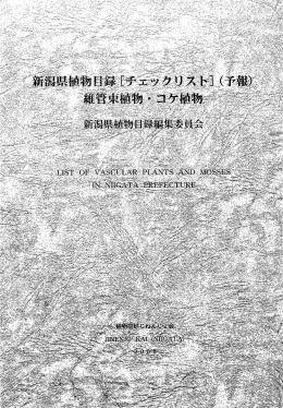 新潟県植物目録[チェックリスト](予報)