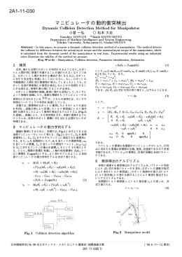 2A1-11-030 マニピュレータの動的衝突検出  松本 大志