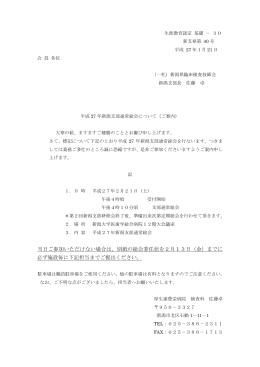 当日ご参加いただけない場合は、別紙の総会委任状を2月13日(金)まで