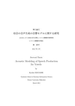Acoustic Modeling of Speech Production for Vowels