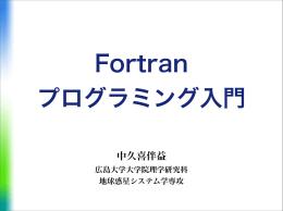 Fortran文法