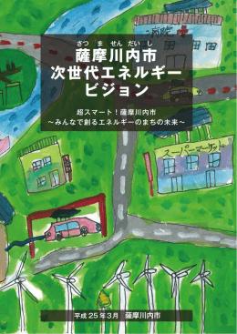 Untitled - 薩摩川内市   次世代エネルギー ウェブサイト