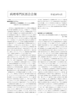 病理専門医部会会報 平成18年4月