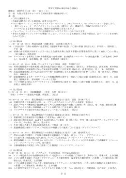 第83期定時総会講演会 - 日本機械学会関西支部