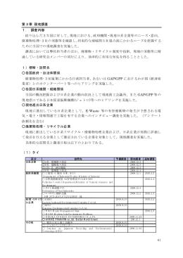 Ⅲ - 経済産業省