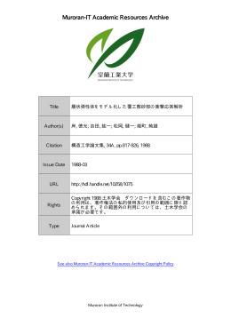 Page 1 Page 2 構造工学論文集 V。ー.34A (ー988年3月) 土木学会