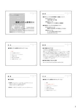 複雑システム数理2014