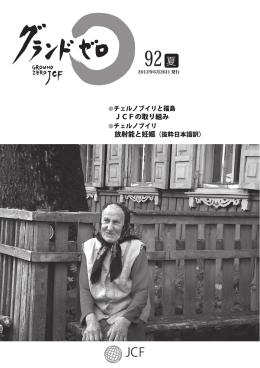 NO.92 - 日本チェルノブイリ連帯基金