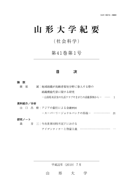 全冊 ・WHOLE ISSUE(PDF 3997KB)表示