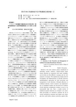 学術講演会後抄録集 Part-1(1.4MB)