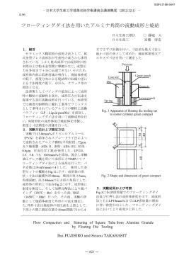 フローティングダイ法 - 日本大学生産工学部