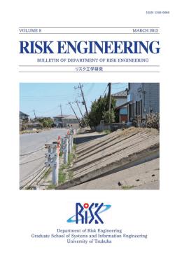 第8巻(平成24年3月) - リスク工学専攻