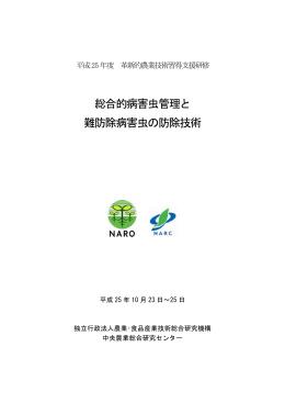 テキスト[PDF:9.0MB] - 農業・食品産業技術総合研究機構