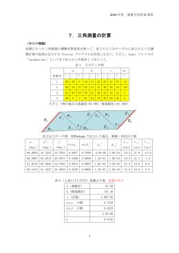 7.三角測量の計算