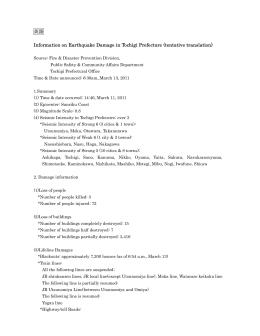英語 Information on Earthquake Damage in Tochigi Prefecture