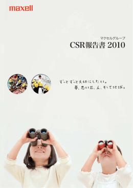 CSR報告書 2010