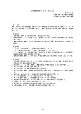 応用数理学テキスト(Ver.1)