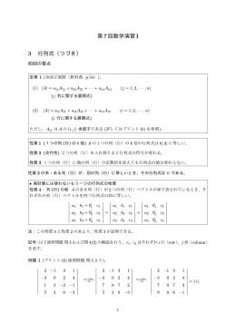 演習問題7