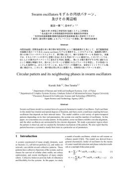 Swarm Oscillators モデルの円状パターン、及びその周辺相
