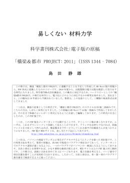 易しくない 材料力学 - 中日本建設コンサルタント株式会社