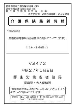 都道府県等事業所台帳情報の提供について