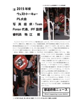 都道府県ニュース - MEGA POWER