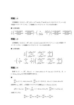 問題 1-4 問題 1-8 問題 2-4