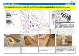 4 埋蔵文化財発掘調査について(PDF形式、1015KB)