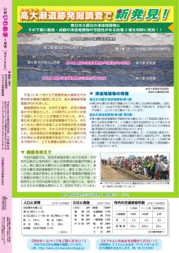 高大瀬遺跡発掘調査で新発見(P26)