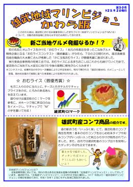 新ご当地グルメ発掘なるか!? 雄武町産コンブ商品の紹介です。