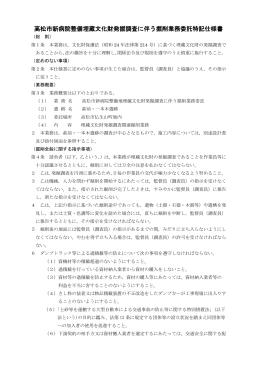 高松市新病院整備埋蔵文化財発掘調査に伴う掘削業務委託特記仕様書