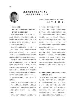 未来の京都を担うベンチャー・中小企業の発掘について(PDF
