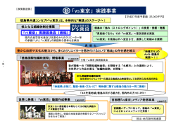 新「vs東京」実践事業